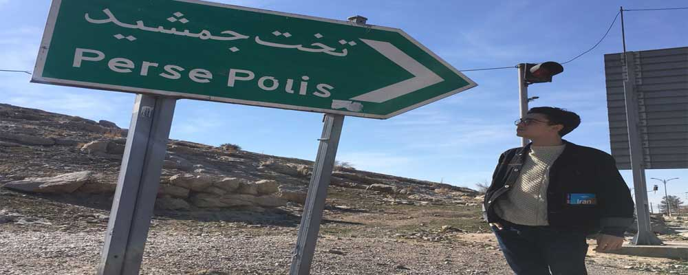Persepolis Road